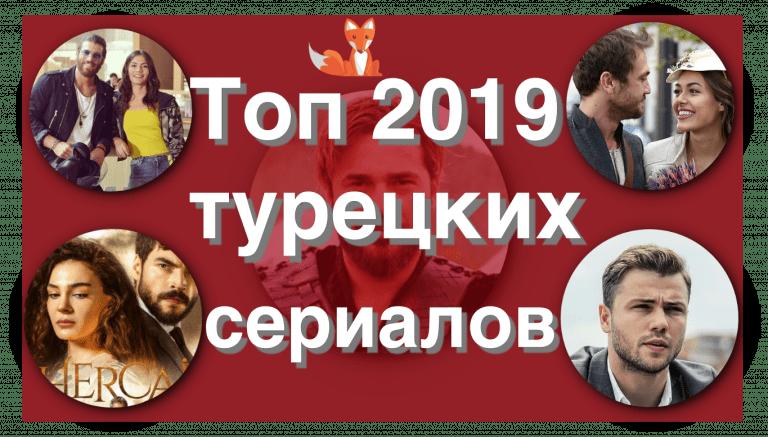 Самые популярные турецкие сериалы 2019