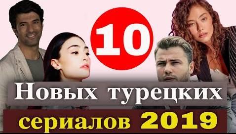 Новые турецкие сериалы 2019