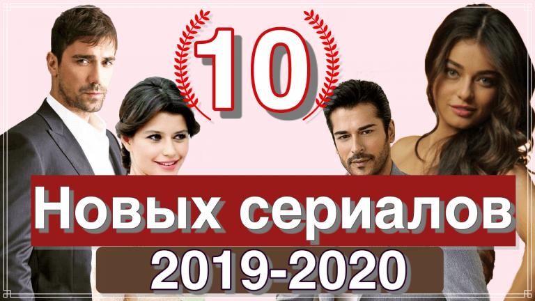 Новые турецкие сериалы