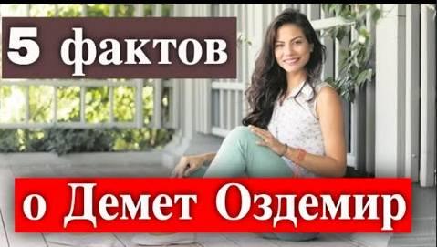Демет Оздемир