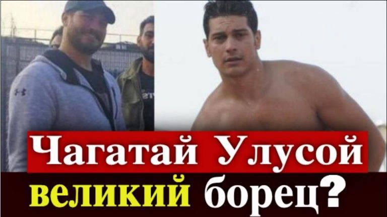 Чагатай Улусой в роли знаменитого борца