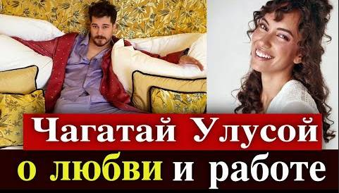 Чагатай Улусой рассказал о новой работе и Дуйгу Сарышин