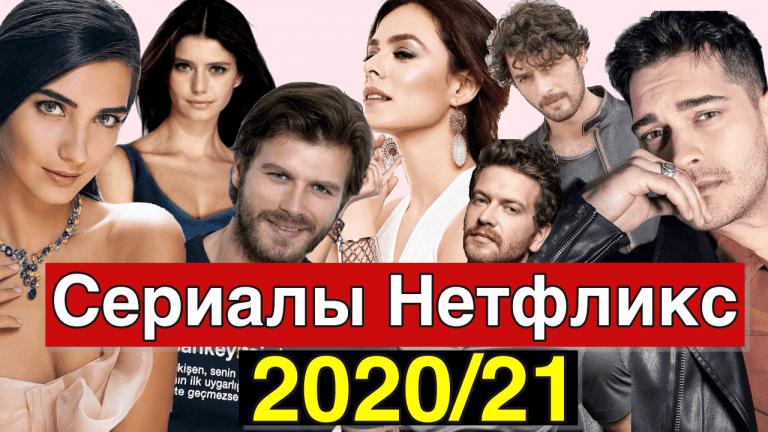 Новые турецкие сериалы Нетфликс
