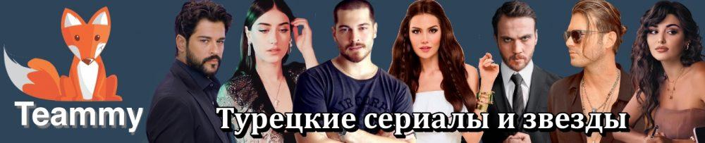 Турецкие Сериалы. Teammy