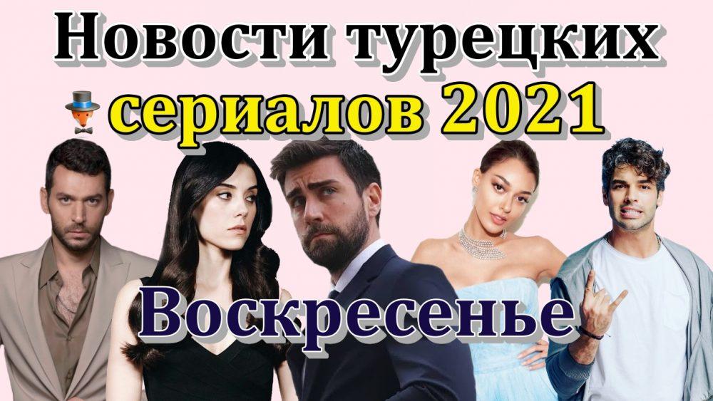 Новости турдизи за 24 октября 2021 года