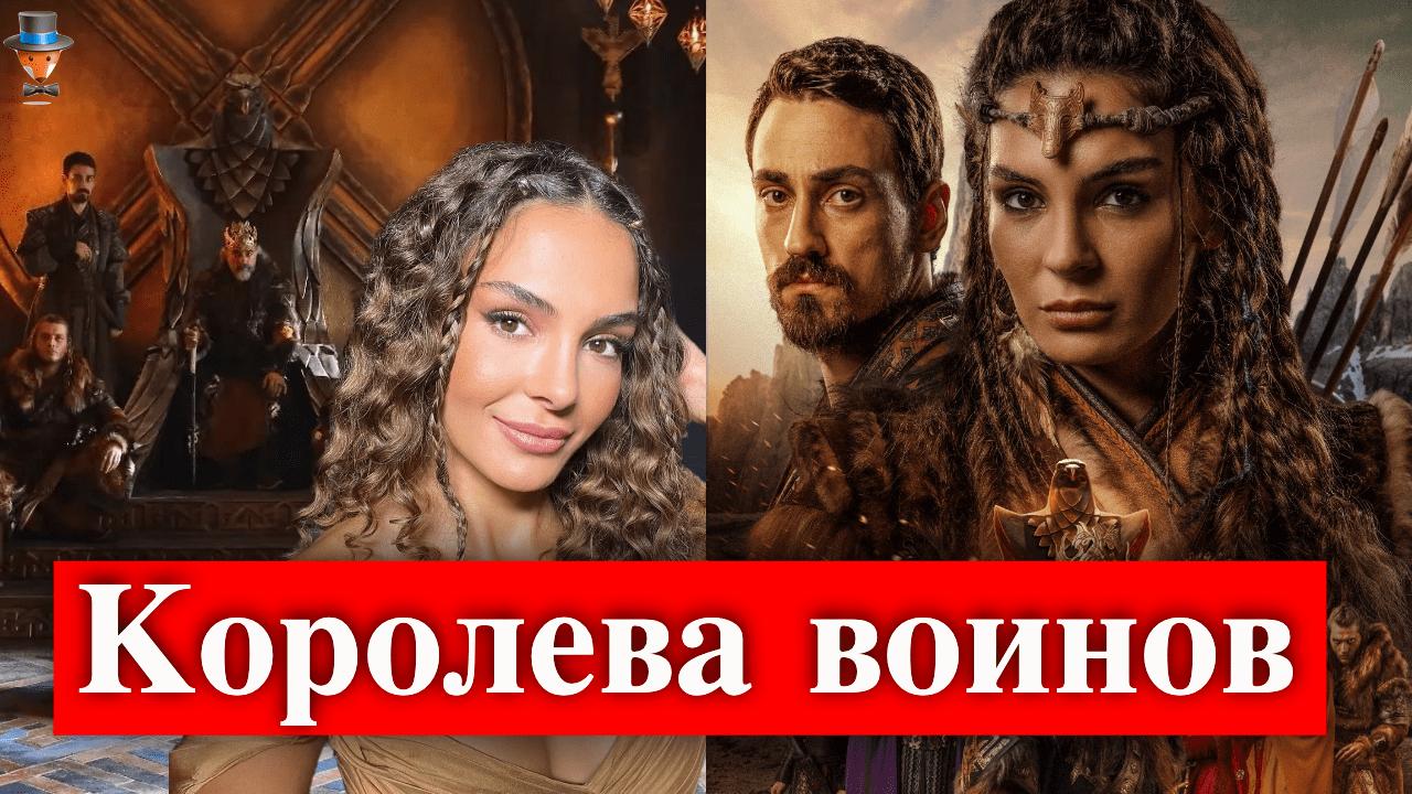 Сериал Легенда / Destan разрушает шаблоны турецкого телевидения