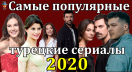Топ 10 лучших турецких сериалов 2020 года
